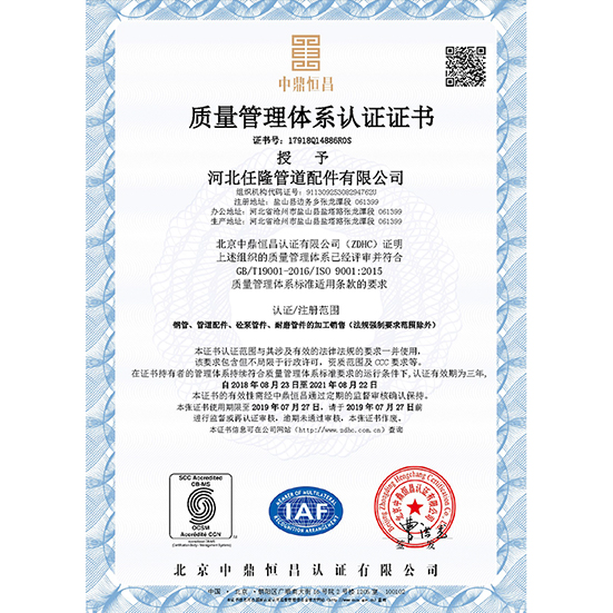 ISO9001 Certificate from Hebei Renlong Pipe Fittings Co., Ltd.