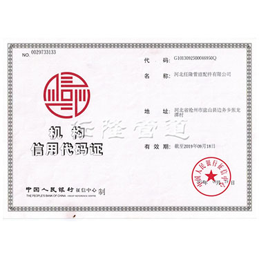 Credit Certificate from Hebei Renlong Pipe Fittings Co., Ltd.